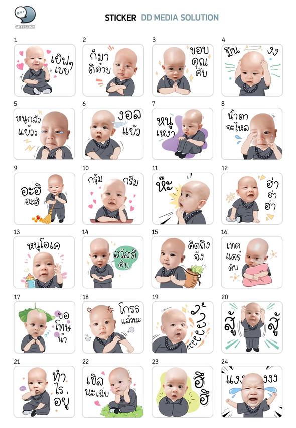 Sticker DD MEDIA SOLUTION