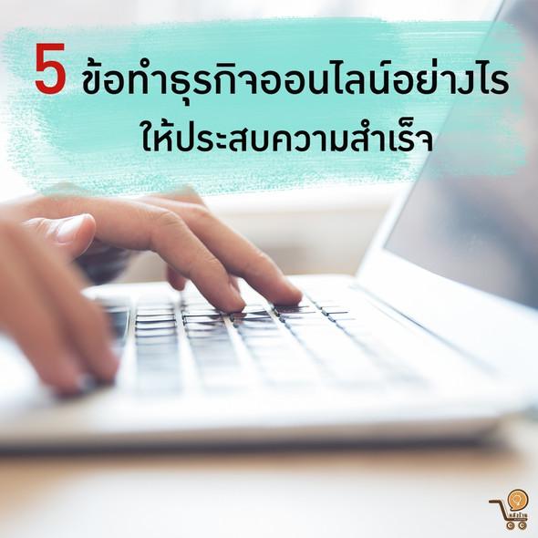 5 ข้อทำธุรกิจออนไลน์อย่างไรให้ประสบความสำเร็จ