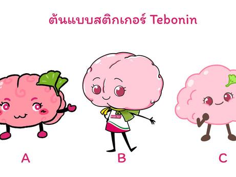 """มาสคอต """"Tebonin forte นำเข้าโดย บริษัท เอ.เมนารินี(ประเทศไทย)"""""""