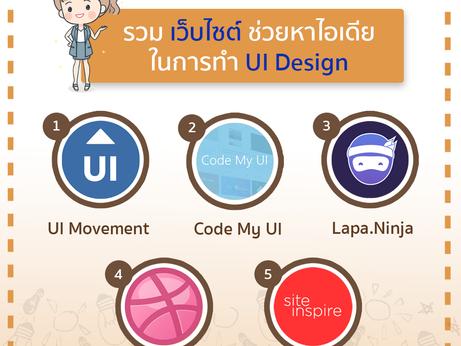 รวมเว็บไซต์ช่วยหาไอเดียในการทำ UI Design