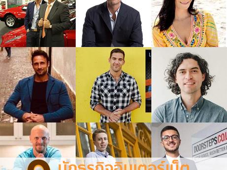 9 นักธุรกิจอินเตอร์เน็ต อายุน้อยรายได้ 100 ล้าน✨