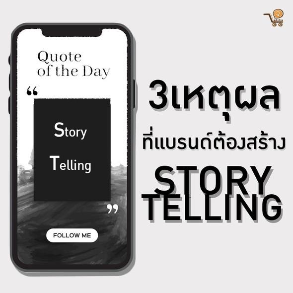 3 เหตุผลที่แบรนด์ต้องสร้าง storytelling