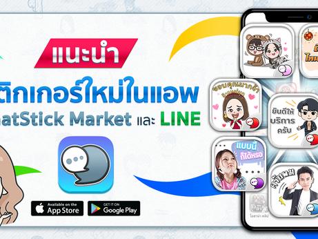 แนะนำ!! สติกเกอร์ใหม่ในแอพ ChatStick Market และ LINE ประจำวันที่  30/09/2021