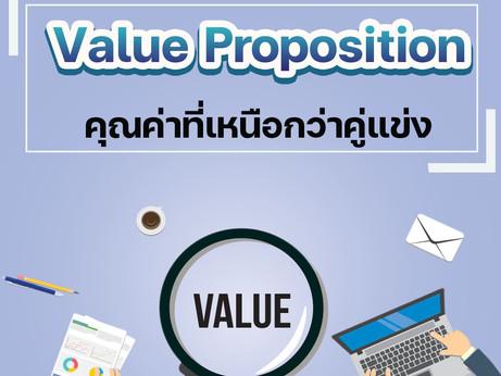 Value Proposition คุณค่าที่เหนือกว่าคู่แข่ง✨