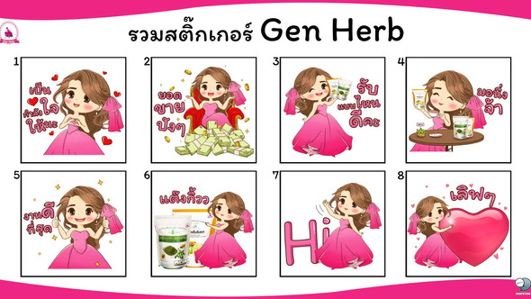 STICKER Gen Herb