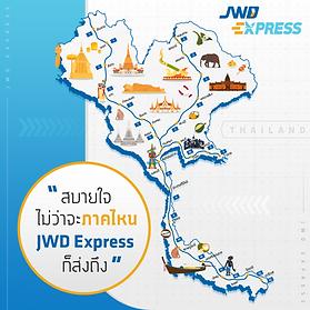 05.02.20_JWD_Express_สบายใจได้_เราส่งเหน