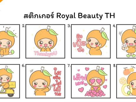 """สติกเกอร์ไลน์ """"Royal Beauty TH"""""""