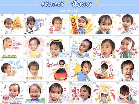 LINE Sticker น้องเรย์ ลูกแม่ทาทา ยัง