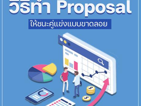 วิธีทำ Proposal ให้ชนะคู่แข่งแบบขาดลอย✨