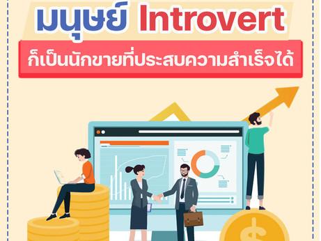 📣มนุษย์ Introvert ก็เป็นนักขายที่ประสบความสำเร็จได้