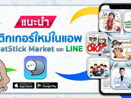 แนะนำ!! สติกเกอร์ใหม่ในแอพ ChatStick Market และ LINE ประจำวันที่  05/08/2021