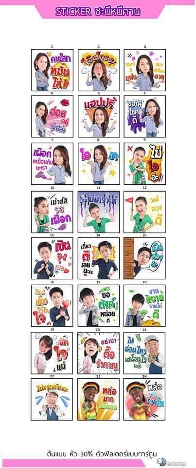 Sticker LINE Sitcom Chaneeneekhan