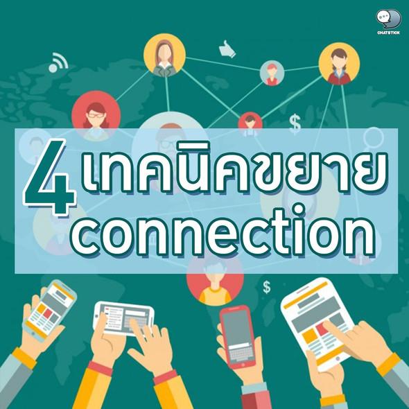 4 เทคนิคขยาย connection