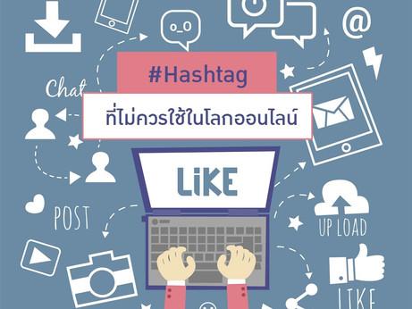📣 #Hashtag ที่ไม่ควรใช้ในโลกออนไลน์✨