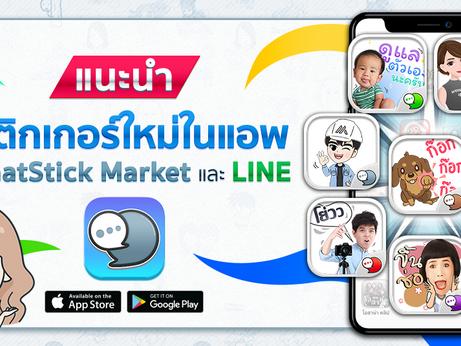 แนะนำ!! สติกเกอร์ใหม่ในแอพ ChatStick Market และ LINE ประจำวันที่  16/09/2021