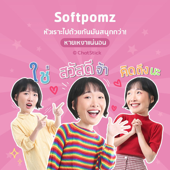 Sticker LINE Softpomz