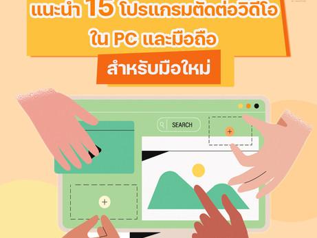 📣แนะนำ 15 โปรแกรมตัดต่อวิดีโอ ใน PC และมือถือสำหรับมือใหม่ (ฟรี / เสียเงิน) 2021
