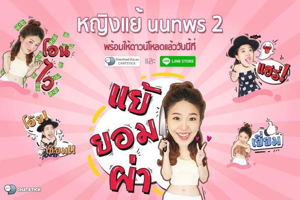 Sticker YingYae