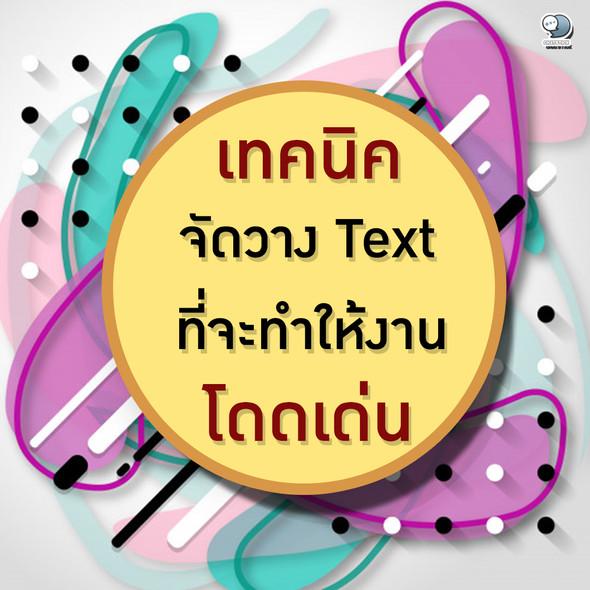 เทคนิคจัดวาง Text ที่จะทำให้งานโดดเด่น