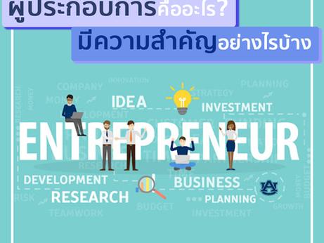 Entrepreneur คืออะไร❓ แล้วมีความสำคัญอย่างไรบ้าง