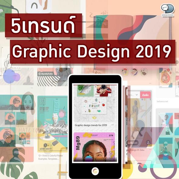🔸 5 เทรนด์ Graphic Design 2019 🔸