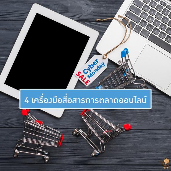 4 เครื่องมือสื่อสารการตลาดออนไลน์