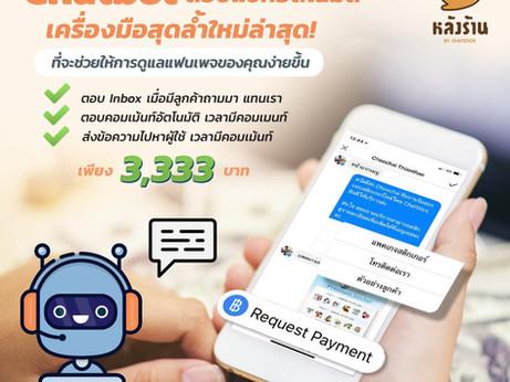 Chatbot ตอบแชทอัตโนมัติ เครื่องมือสุดล้ำใหม่ล่าสุด!