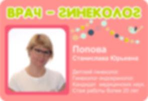 Попова Станислава Юрьевна дети.jpg