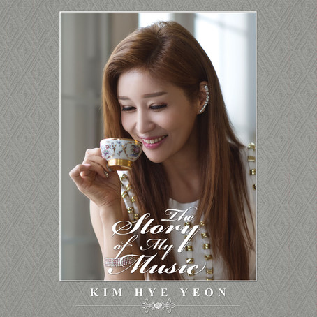 김혜연 [The Story of My Music]