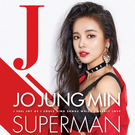 조정민 EP [Superman]