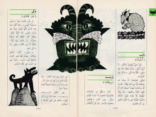[Art/Culture] Egyptian Dictionary of Illustrated Mythological Creatures (1985)