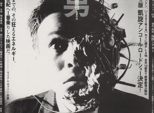 [Film] Tetsuo: The Iron Man (1989)