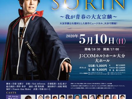 観月ゆうじ主演!『The Musical SORIN~我が青春の大友宗麟~』 チケット2/22より発売開始!