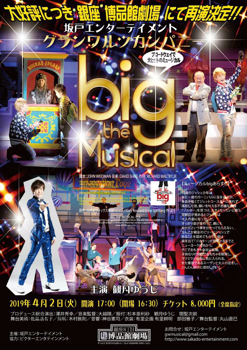『big the Musical』2019年4月2日(火)銀座博品館/詳細決定しました『big the Musical』2019年4月2日(火)銀座博品館にて再演決定!!