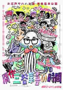 ◆観月ゆうじ出演情報◆2020.02.21~03.22大江戸ワハハ本舗・娯楽座本公演「贋作・三谷幸喜の時間」日替わりゲスト出演中!