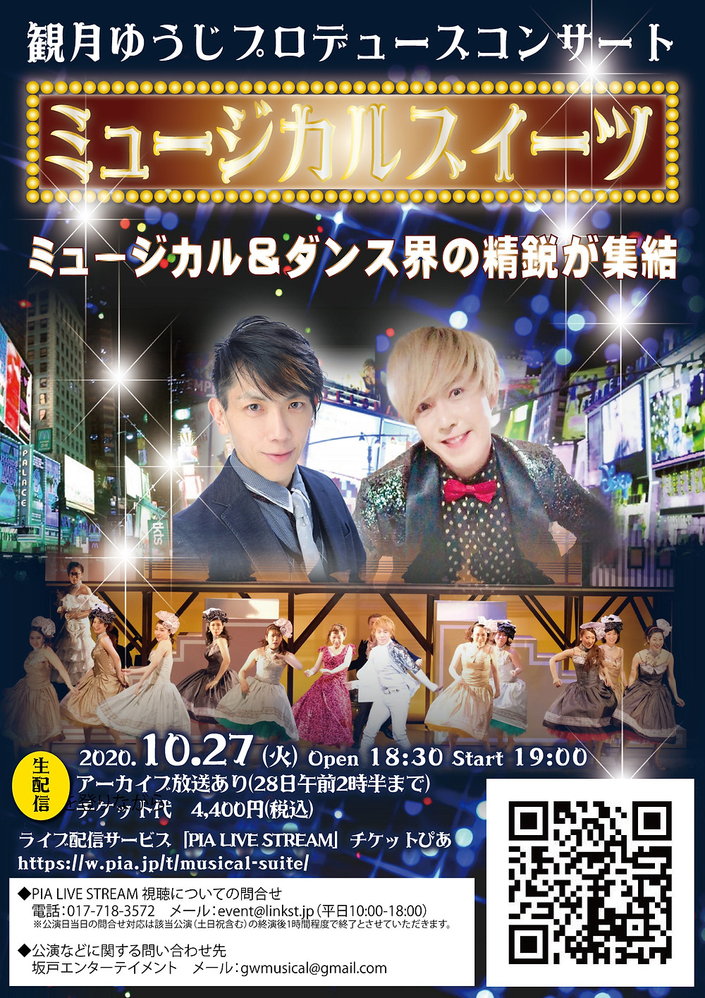 【動画配信】観月ゆうじプロデュースコンサート『ミュージカルスイーツ』/2020年10月27日(火)19:00~