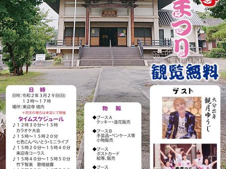 ◆観月ゆうじ出演情報◆2020年3月29日(日)来迎寺 春まつり