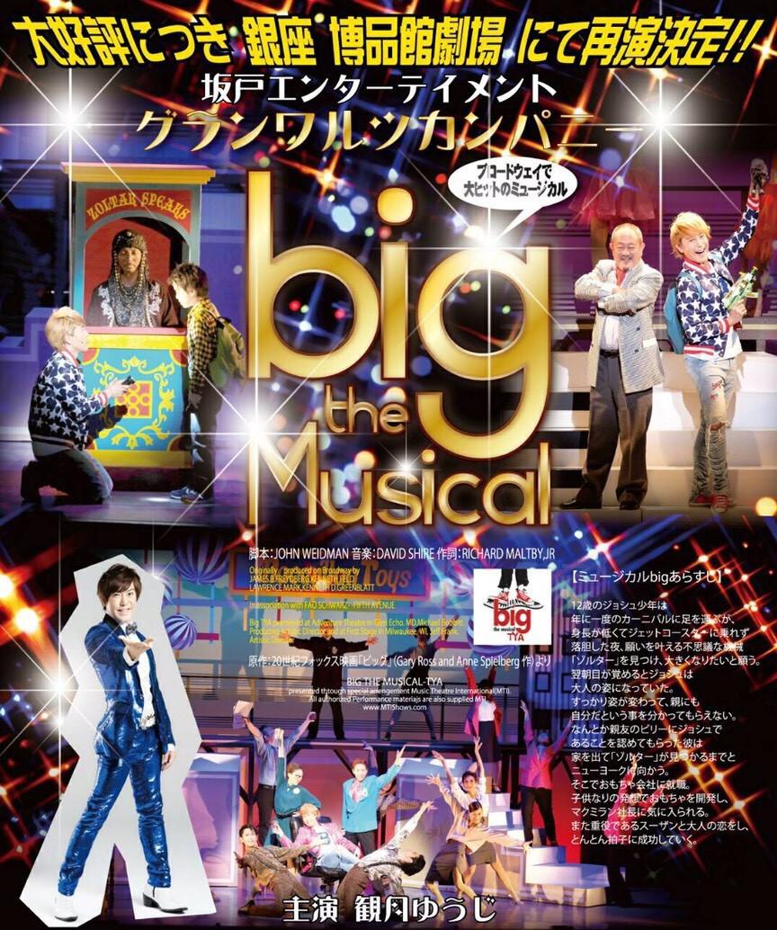 『big the Musical』2019年4月1日(月)銀座博品館/観月ゆうじ新曲リリースproject公演 決定‼