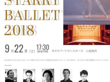 9月22日『THE STARRY BALLET2018』/終演いたしました