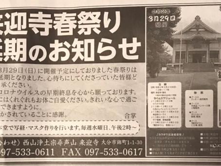 【開催中止のお知らせ】来迎寺 春まつり