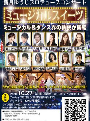 【動画配信】観月ゆうじプロデュースコンサート『ミュージカルスイーツ』/素晴らしい出演者が決定いたしました!