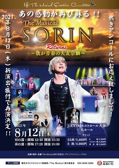 "The Musical SORIN ~我が青春の大友宗麟~""Returns""  熱きアンコールにお答え致しまして! 2021年8月12日(木)新演出・振付で再演決定!!"