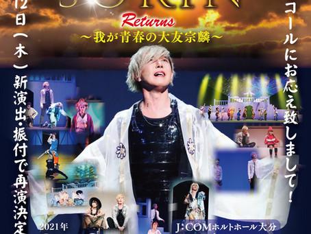 """あの感動が再び甦る!!The Musical SORIN ~我が青春の大友宗麟~""""Returns""""2021年8月12日(木)新演出・振付で再演決定!!"""