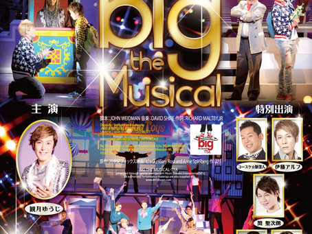 big the Musical 神奈川公演