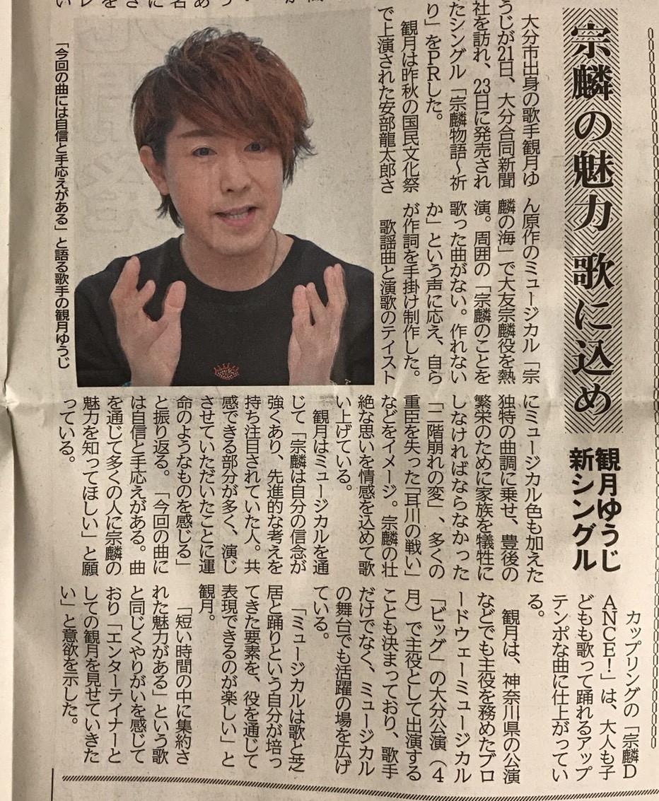 2019年1月23日発売! 観月ゆうじ最新曲『宗麟物語~祈り~』/『宗麟DANCE!』