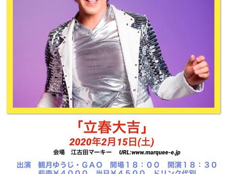 ◆観月ゆうじ出演情報◆2020年2月15日(土)『立春大吉』@江古田マーキー