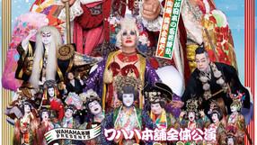 ◆観月ゆうじ出演情報◆2021年10月28日~12月19日  WAHAHA本舗PRESENTS WAHAHA本舗全体公演『王と花魁』全国ツアー