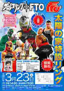 ◆観月ゆうじ出演情報◆3月23日(土)15:00~『みんなの福祉プロレスプロジェクト』ゲスト出演決定!