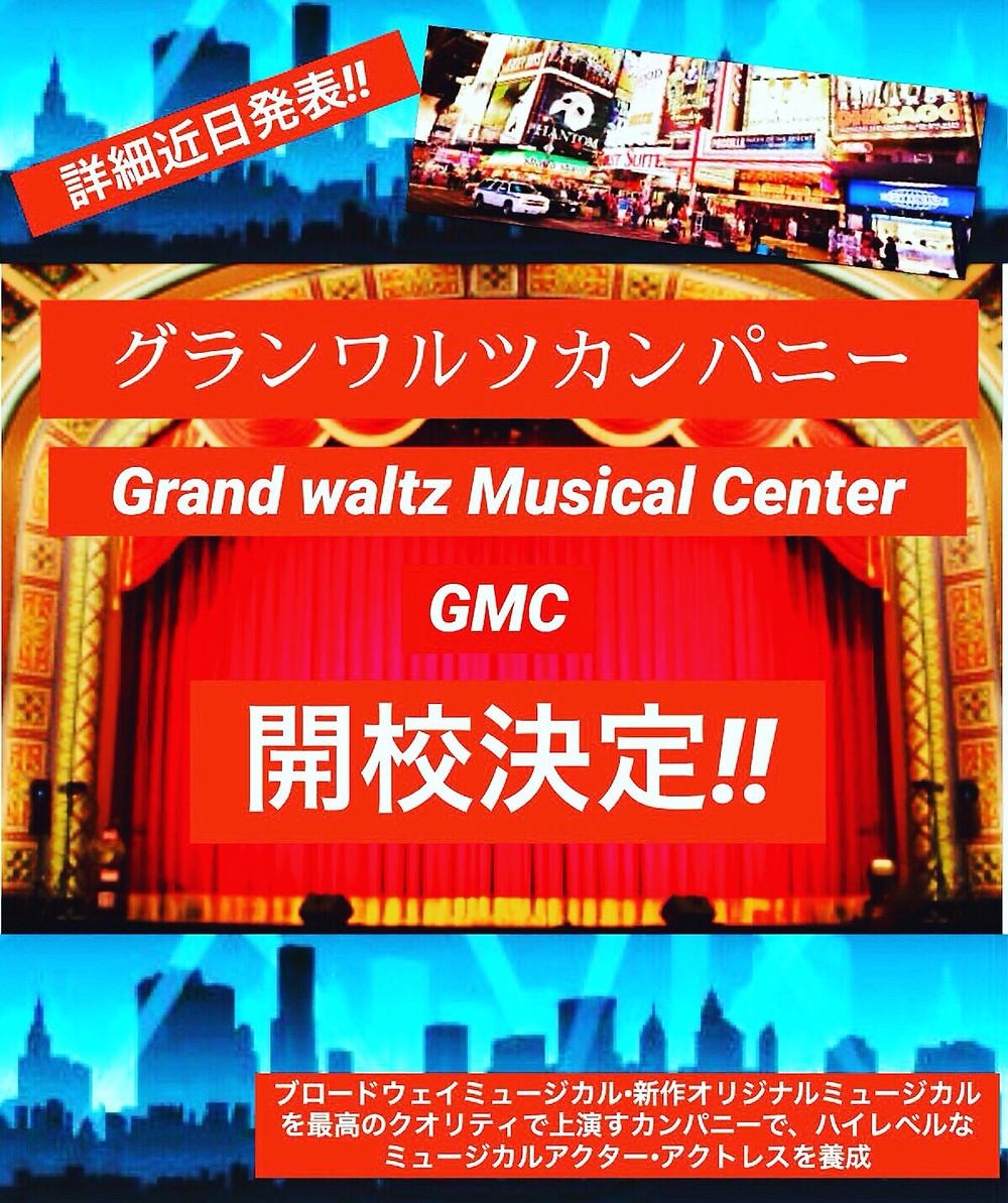 グランワルツカンパニー Grand walts Musical Center【GMC】開校決定!/詳細近日発表‼