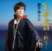 2019.01.23発売 観月ゆうじ「宗麟物語~祈り~」/カップリング「宗麟DANCE!」